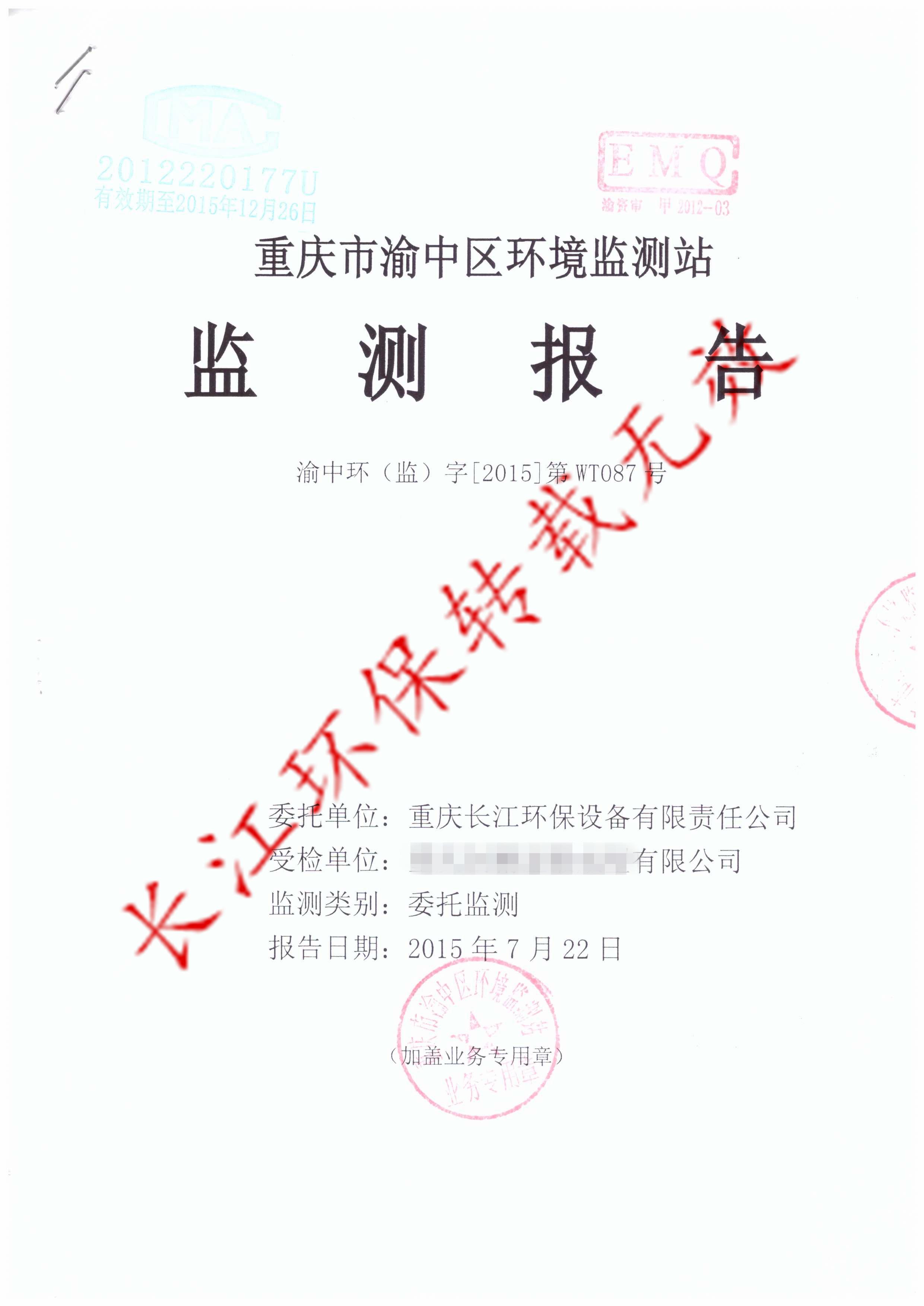鍛造廢氣治理工程完工監測合格報告